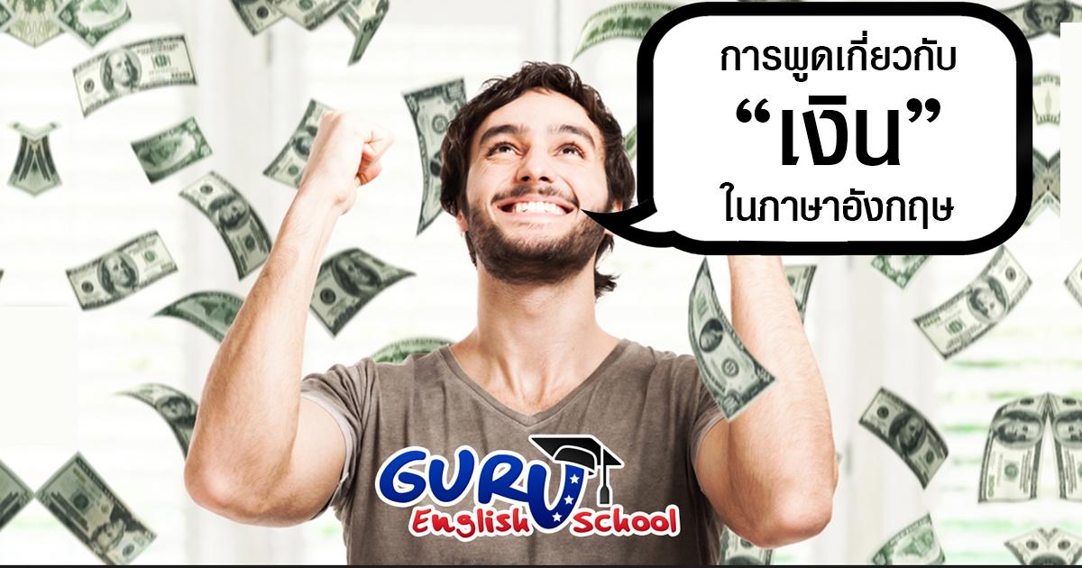 """(ไทย) การพูดเกี่ยวกับ """"เงิน"""" ในภาษาอังกฤษ: คำศัพท์, วลี และ สำนวน"""