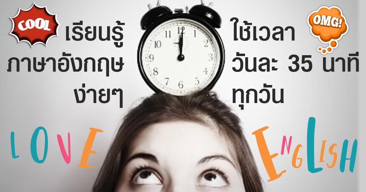 เรียนรู้ภาษาอังกฤษทุกวันด้วยการศึกษาที่มีประสิทธิภาพ 35 นาทีนี้เป็นประจำ