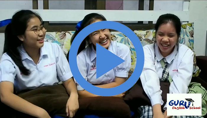 คอร์สเรียนภาษาอังกฤษ Conversation (Guru English School)
