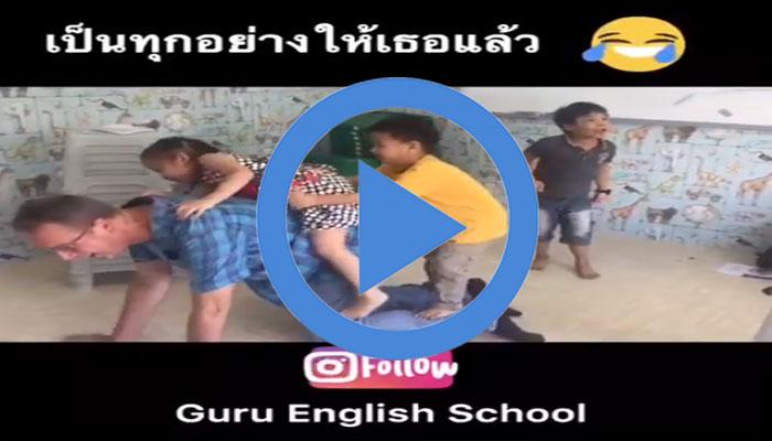 ครูฝรั่งที่ Guru English Chiang Mai ใจดีมาก