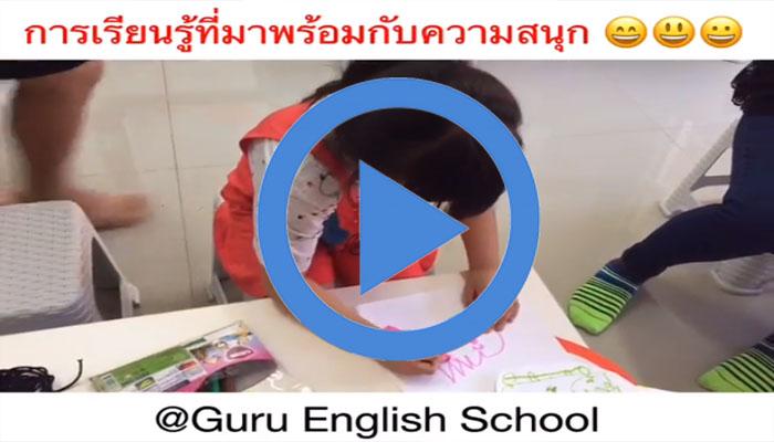 การเรียนภาษาอังกฤษพร้อมกับความสนุกที่ Guru English School