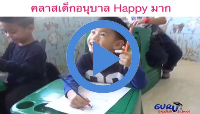บรรยากาศความสุขขณะเรียนในห้อง ของคลาสอนุบาล