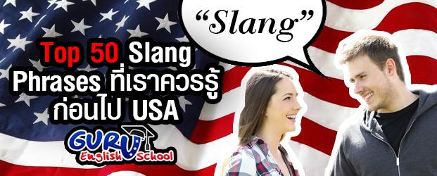(ไทย) Top 50 Slang Phrases ที่เราควรรู้ก่อนไป USA