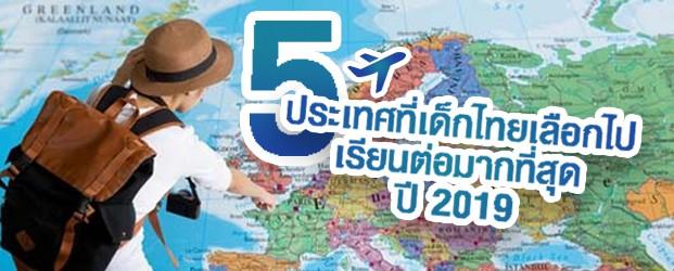 5 ประเทศที่เด็กไทยเลือกไปเรียนต่อมากที่สุด ปี 2019